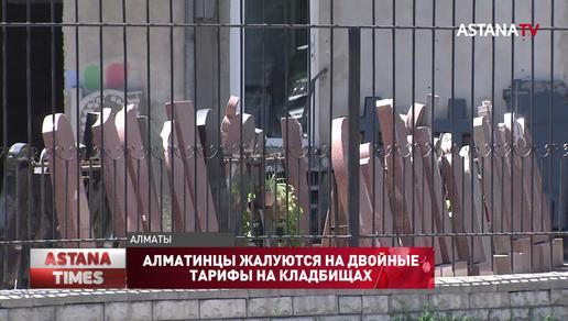 Алматинцы жалуются на двойные тарифы на кладбищах