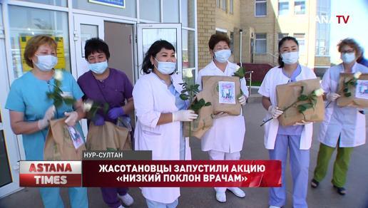 Жасотановцы запустили акцию «Низкий поклон врачам»