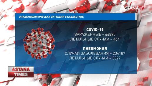 Случаи пневмонии и КВИ в Казахстане объединят