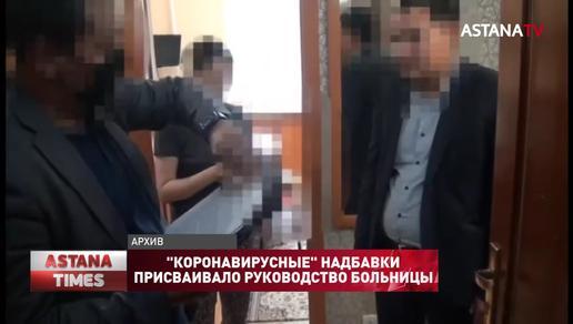 """""""Коронавирусные"""" надбавки присваивало руководство больницы"""