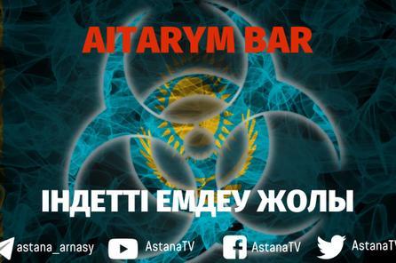 Аıtarym bar.Індеттi емдеу жолы (02.07.2020)