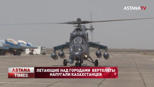 Летающие над городами вертолеты напугали казахстанцев