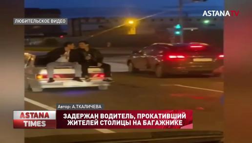 Задержан водитель, прокативший жителей столицы на багажнике