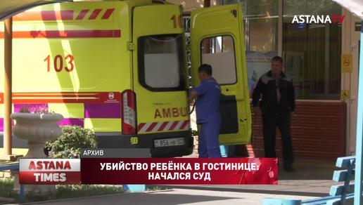 Убийство ребёнка в гостинице: начался суд