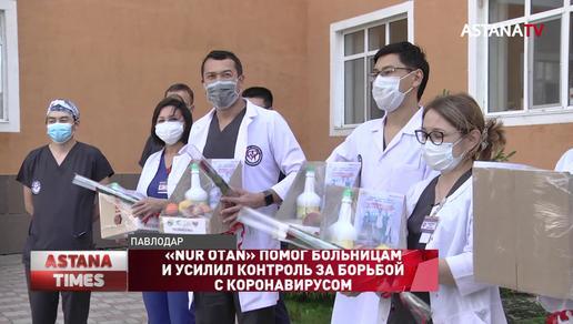 «NUR OTAN» помог больницам и усилил контроль за борьбой с коронавирусом