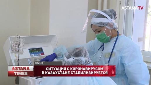 Ситуация с коронавирусом в Казахстане стабилизируется