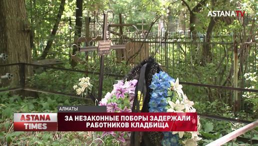 За незаконные поборы задержали работников кладбища