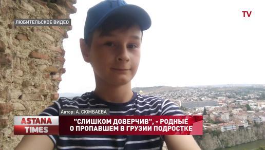 """""""Слишком доверчив"""", - родные о пропавшем в Грузии подростке"""