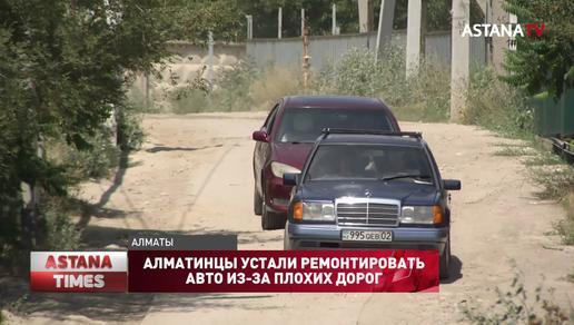 Алматинцы устали ремонтировать авто из-за плохих дорог