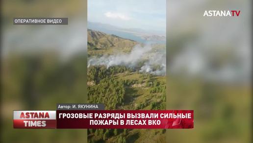 Грозовые разряды вызвали сильные пожары в лесах ВКО