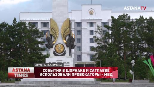 События в Шорнаке и Сатпаеве использовали провокаторы - МВД