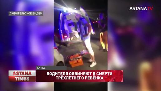 Водителя обвиняют в смерти трёхлетнего ребёнка
