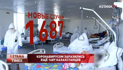 Коронавирусом заразились ещё 1687 казахстанцев