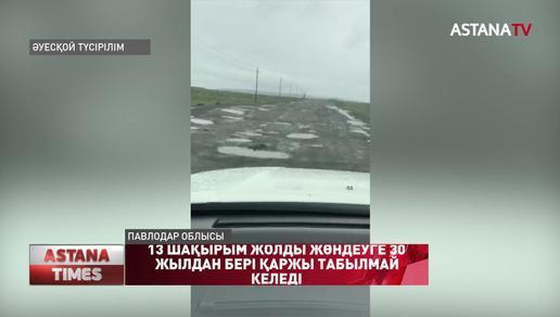 Екібастұздың іргесіндегі ауыл 30 жыл жол азабын тартып келеді
