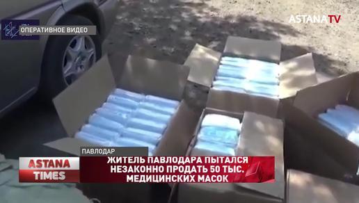 Житель Павлодара пытался незаконно продать 50 тыс. медицинских масок