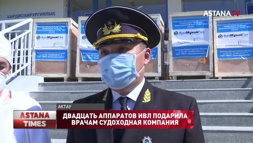 Двадцать аппаратов ИВЛ подарила врачам судоходная компания