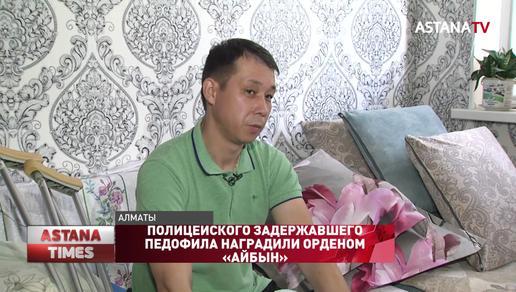 Полицейского задержавшего педофила наградили орденом «Айбын»