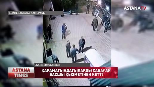 Қарамағындағыларды шоқпармен сабаған полиция басшысы қызметінен кетті