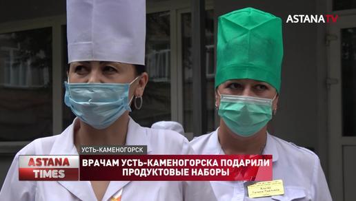 Врачам Усть-Каменогорска подарили продуктовые наборы