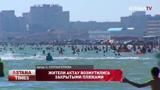 Жители Актау возмутились закрытыми пляжами