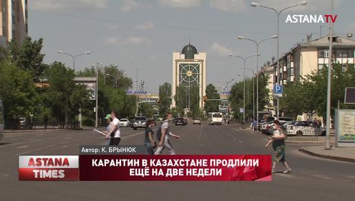 Карантин в Казахстане продлили ещё на две недели