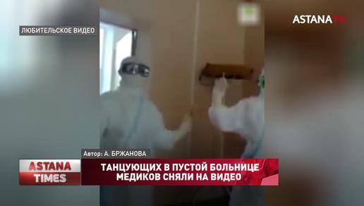 Танцующих в пустой больнице медиков сняли на видео
