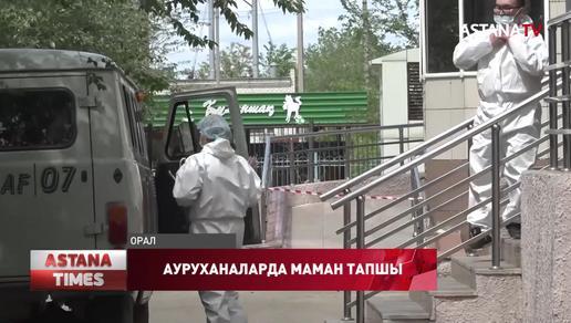 Батыс Қазақстан облысында санитар, медбике және реаниматолог дәрігерлер жетіспейді