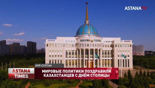 Мировые политики поздравили казахстанцев с днём столицы