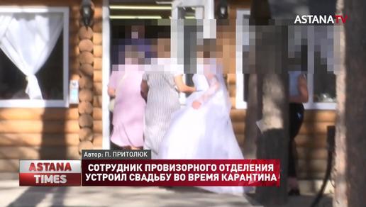 Сотрудник провизорного отделения устроил свадьбу во время карантина