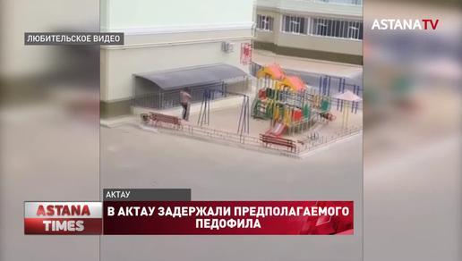 В Актау задержали предполагаемого педофила