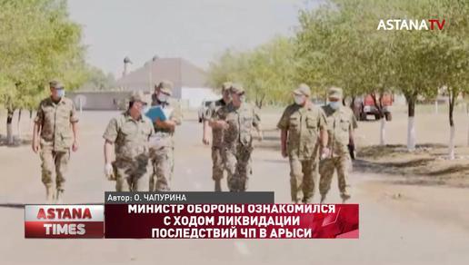 Министр обороны ознакомился с ходом ликвидации последствий ЧП