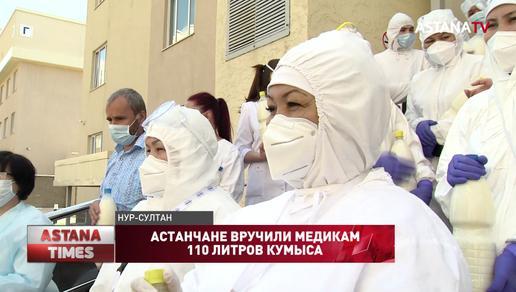 Астанчане вручили медикам 110 литров кумыса