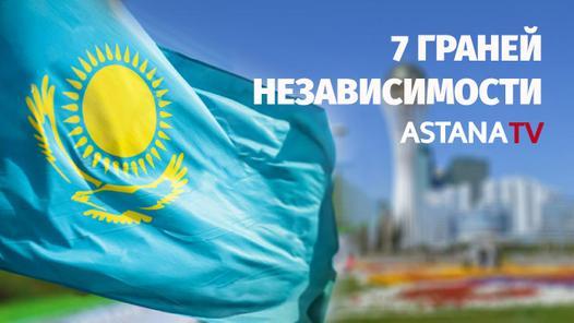 """Д/ф """"7 граней независимости:Линии жизни""""(05.07.2020)"""