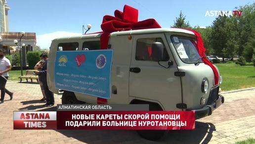 Новые кареты скорой помощи подарили больнице нуротановцы