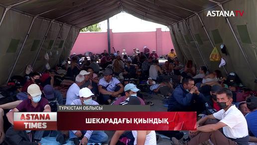 Өзбекстан азаматтары өз еліне өте алмай жатыр