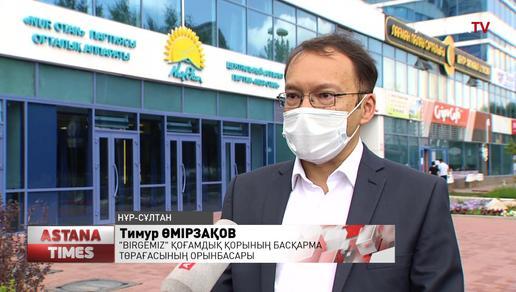 """""""BIRGEMIZ"""" қорынан жарты миллион қазақстандық көмек алды"""
