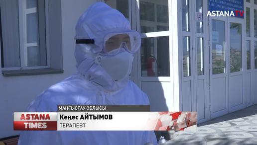 Маңғыстауда пневмонияға шалдыққан науқастарға арналған екі правизорлық станционар ашылды