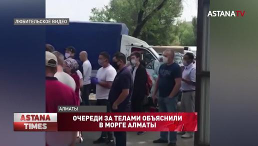 Очереди за телами объяснили в морге Алматы