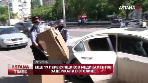 Еще 19 перекупщиков медикаментов задержали в столице