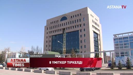 Сенат депутаттығына Нұр-Сұлтан қаласынан 8 үміткер тіркелді