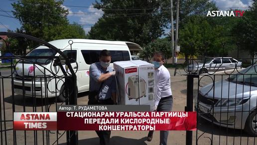 Стационарам Уральска партийцы передали кислородные концентраторы