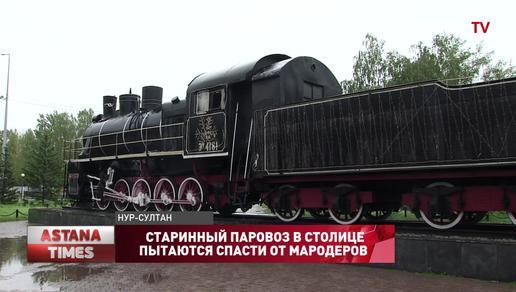 Старинный паровоз в столице пытаются спасти от мародеров