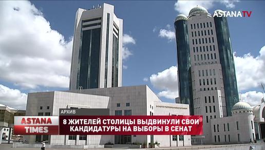 8 жителей столицы выдвинули свои кандидатуры на выборы в Сенат