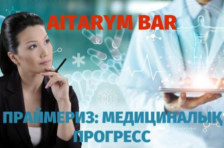 Аıtarym bar.Праймериз: медициналық прогресс (10.08.2020)