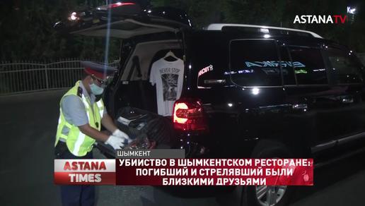 Убийство в шымкентском ресторане: погибший и стрелявший были близкими друзьями