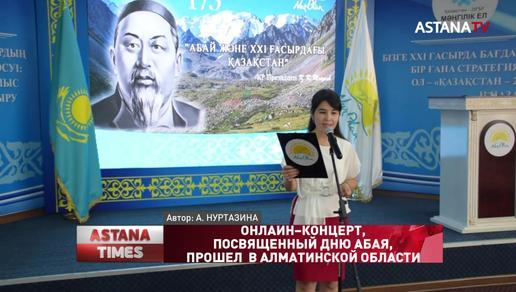 Онлайн–концерт, посвященный дню Абая, прошел в Алматинской области