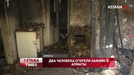 Два человека сгорели заживо в Алматы