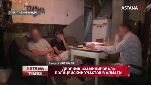 Дворник «заминировал» полицейский участок в Алматы