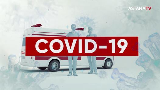 COVID-19.Коронавирустан кейін ағзаны қалпына келтіру (13.08.2020)