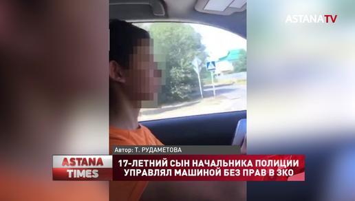 17-летний сын начальника полиции управлял машиной без прав в ЗКО
